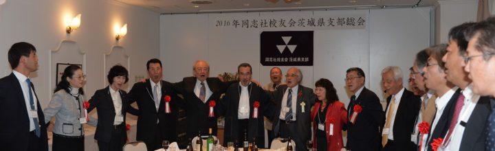 地域交流イベント及び2016年度茨城県支部総会・懇親会が開催されました