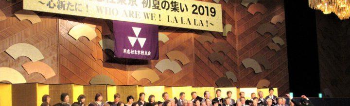2019年6月「同志社東京校友会 初夏の集い 2019」に出席しました。